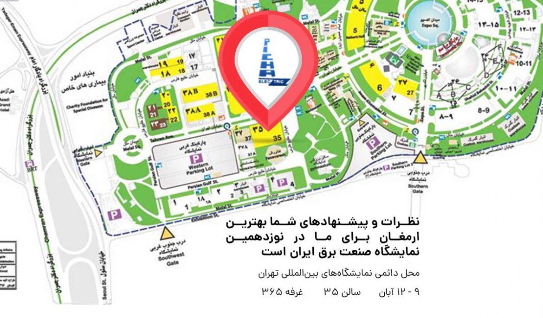 پیچازالکتریک نمایشگاه بین المللی برق